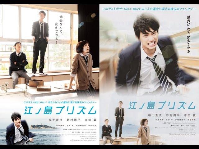 江ノ島プリズム 映画 フル 恋愛 コメディ映画 日本語吹き替え フルHD 日本