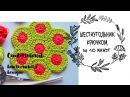 Шестиугольник крючком за 10 минут Мотив крючком быстро Crochet tutorial Magicmornings