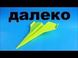 Как сделать далеко летающий самолет из бумаги. Оригами самолет который летает 100 метров