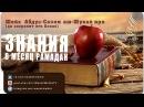Знание и месяц Рамадан Шейх 'Абдус Салям Шувай'ир ᴴᴰ