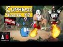 Cuphead прохождение ❤ 12 БОСС Кубик и его армия:Стаканы,Сигара,Домино,Кролик, Осел,Ша