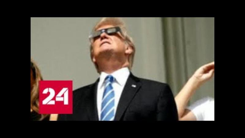 Трамп затмил американцам Солнце