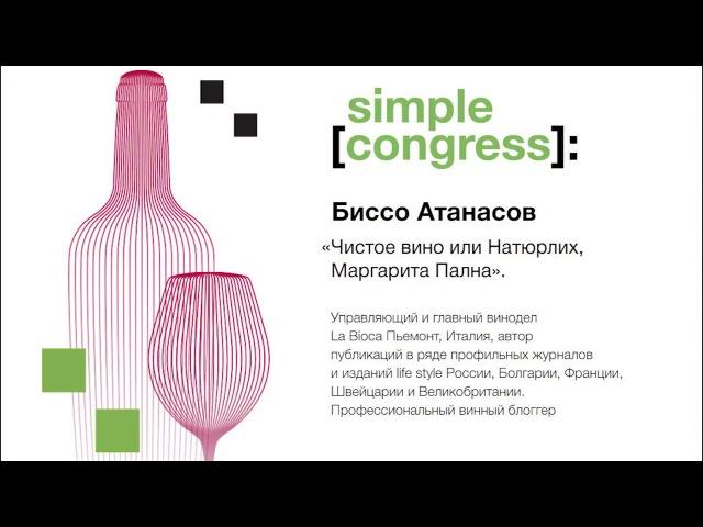 Simple Congress | Биссо Атанасов | Чистое вино или «Натюрлих, Маргарита Пална»