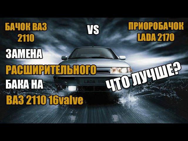 Замена расширительного бака на ВАЗ 2110   Приоробачок VS бак 2110, что лучше?