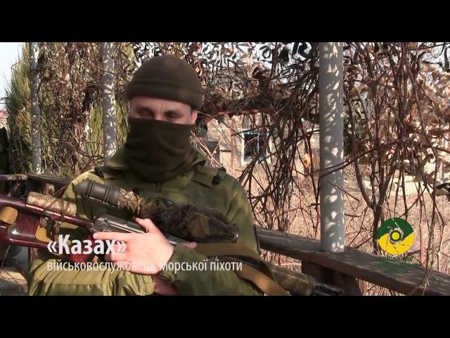 Морпехи открывают огонь по российско - террористическим войскам (АТО, ВСУ, ЗСУ)