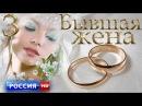 Бывшая Жена 3 серия Захватывающая мелодрама о любви ¦¦ Новинки любовь 2017