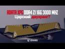 Тестирование ADATA XPG DDR4 Z1 16G 3000 Mhz: царский двухранг?