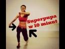Ćwiczenia na pośladki Trening w 10 minut RUSZ SIĘ