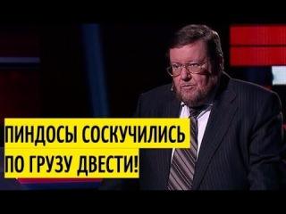 Американцы организовали ОХОТУ на русских! Евгений Сатановский сделал ОТКРОВЕНН...