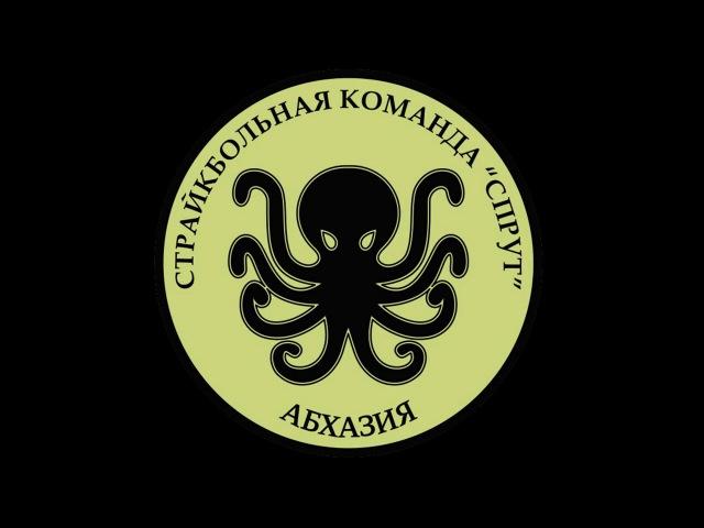 Награждение Команды СПРУТ-АБХАЗИЯ