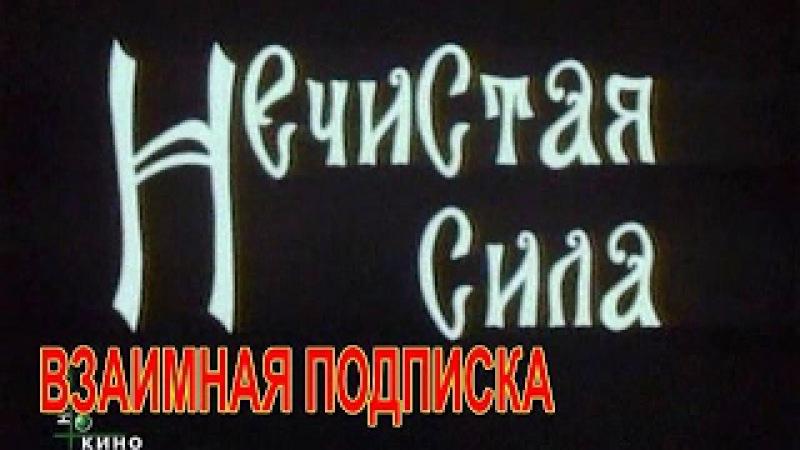 НЕЧИСТАЯ СИЛА. 1989. МОЙ ЛЮБИМЫЙ ФИЛЬМ. ВЗАИМНАЯ ПОДПИСКА .