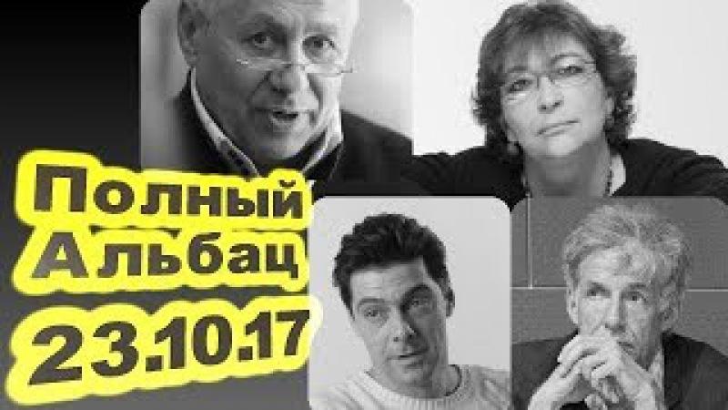 Полный Альбац - К чему ужимки президента... 23.10.17