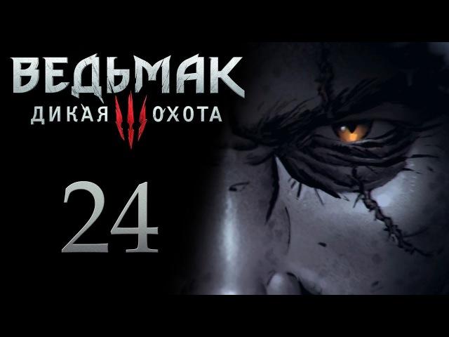 Ведьмак 3 прохождение игры на русском - Еще немного Врониц и Ворожей [ 24] » Freewka.com - Смотреть онлайн в хорощем качестве