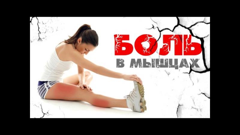 Боль в мышцах после растяжки. Что делать. Болят мышцы после шпагата. Боль после т ...