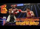 Защита Флойда Мейвезера комбинированная защита Техника бокса Игорь Смольянов