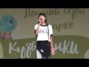 История Диана Анкудинова г Москва парк Кузьминки