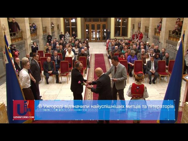 В Ужгороді відзначили найуспішніших митців та літераторів