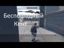 Warface-РМ-Беспошадый кент