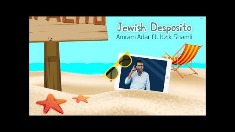 Jewish Despacito - Amram Adar ft. Itzik Shamli עמרם אדר איציק שמלי, דספסיטו