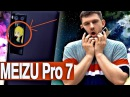 Обзор Meizu Pro 7. Смартфон с двумя дисплеями. 10 из 10.