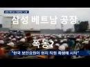 [긴급 단독] 삼성 베트남 폭동? Samsung Display Factory Vietnam Riot 삼성 폭동