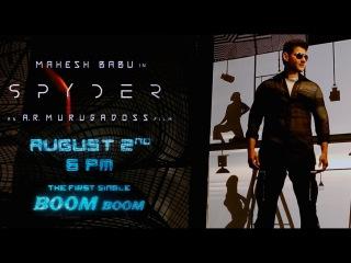Boom Boom Song Teaser | SPYDER | Mahesh Babu, Rakul Preet Singh, SJ Suriya | A R Murugadoss