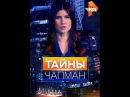 Тайны Чапман Проклятые трассы 05 10 2016