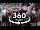 Видео 360° как дети Севастополя, Пхеньяна и Газы танцуют с оружем в руках