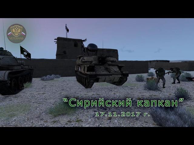 Arma III - Сирийский капкан (ТвТ). 17.11.2017 года (VTR)