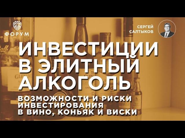 Инвестиции в элитный алкоголь (виски, вино, коньяк) - возможности и риски