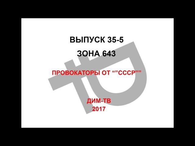 Выпуск 35-5. ПРОВОКАТОРЫ ОТ СССР