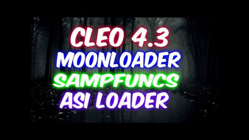 КАК СКАЧАТЬ CLEO, SAMPFUNCS, MOONLOADER В 2 КЛИКА