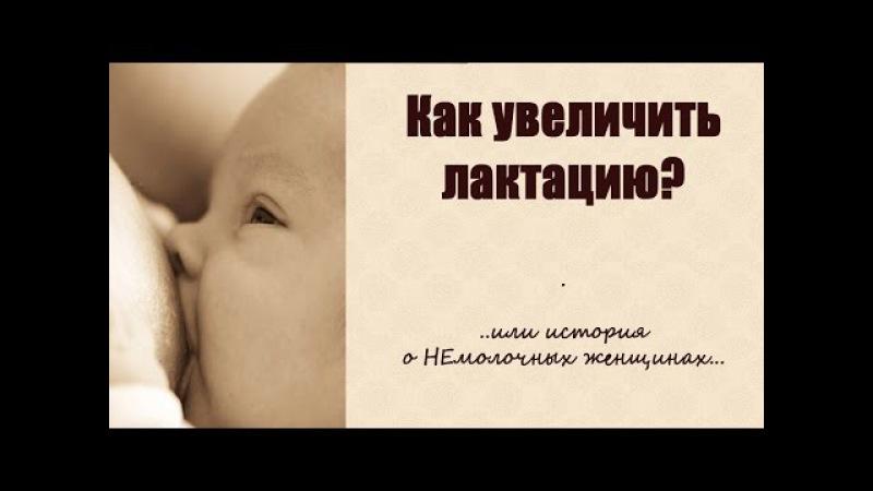 НЕ ХВАТАЕТ молока ★ Как УВЕЛИЧИТЬ лактацию ГРУДНОГО молока