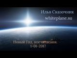 1 01 2017  Новый Год, впечатления , Илья Сказочник whiteplane su