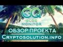 Обзор Cryptosolutionfo - ПОД ЗАЩИТОЙ вкладов
