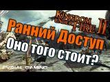 СТОИТ ли брать Набор РАННЕГО ДОСТУПА Kingdom Under Fire 2 Официальный Русский Сервер
