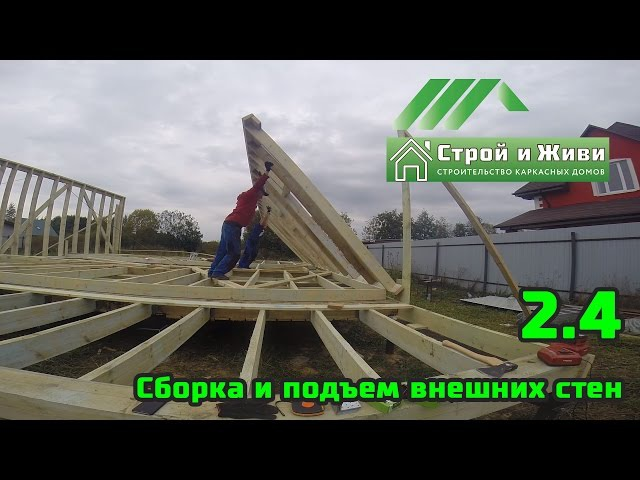 2.4. Строим каркасный дом. Сборка и подъем внешних стен 1-го этажа. Строй и Живи