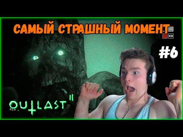 Outlast 2 Прохождение на русском от качка Часть 6 Самый страшный момент в игре