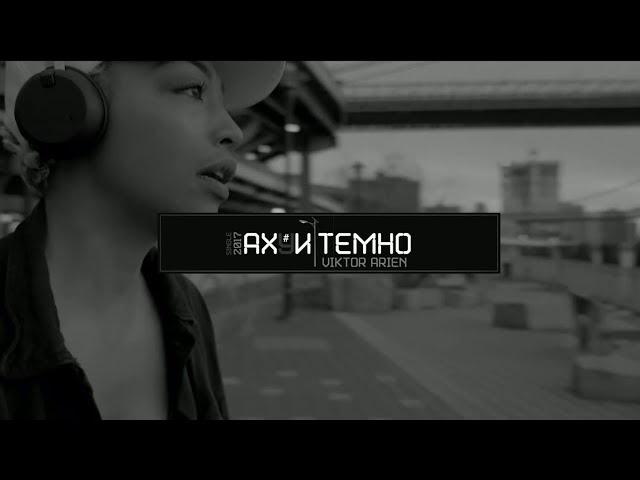 Viktor aRien - АХИТЕМНО (official video)