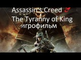 Assassin's Creed 3 The Tyranny of King Washington игрофильм