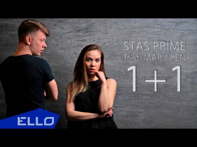 STAS PRIME feat. MARY PEN - Один плюс один / ELLO UP^ /