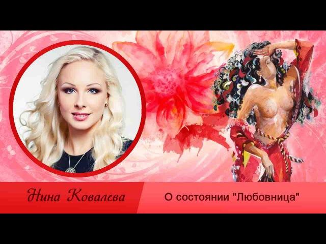 О состоянии «Любовница» 💚 Нина Ковалева 💚 АЧЖ 💚