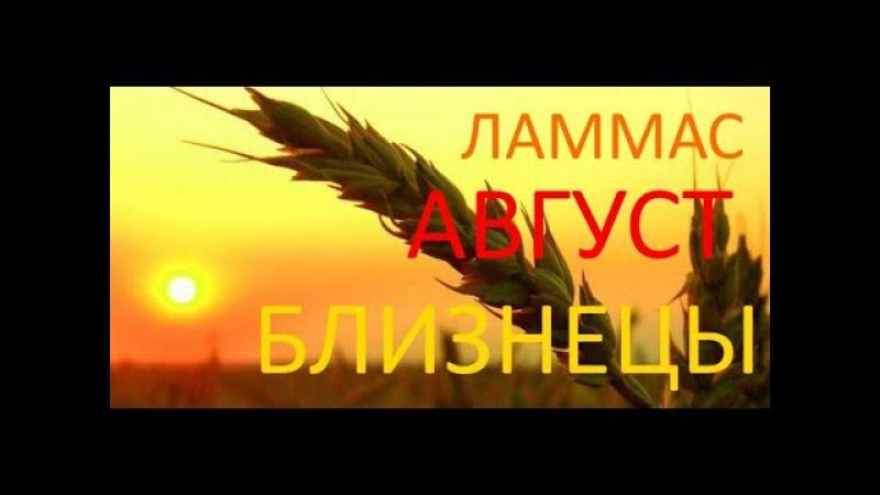 БЛИЗНЕЦЫ. ПРОГНОЗ на АВГУСТ- ЛАММАС.