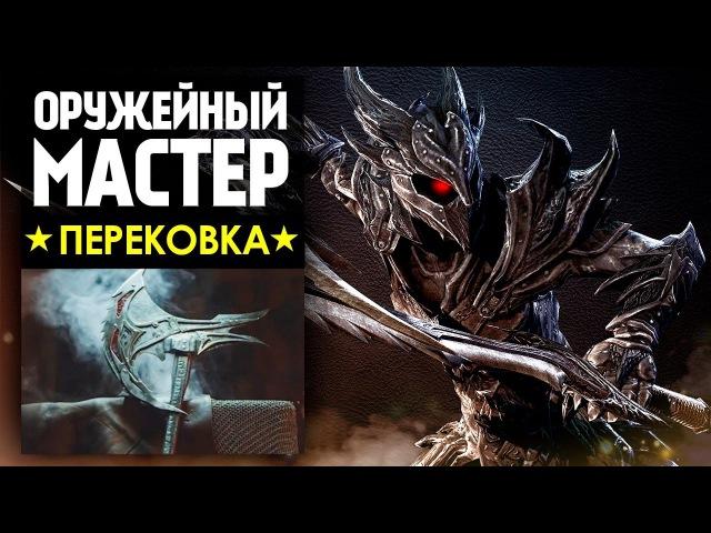 Оружейный Мастер - Даэдрический Боевой Топор из Skyrim - Man At Arms Reforged на русском от TVG!
