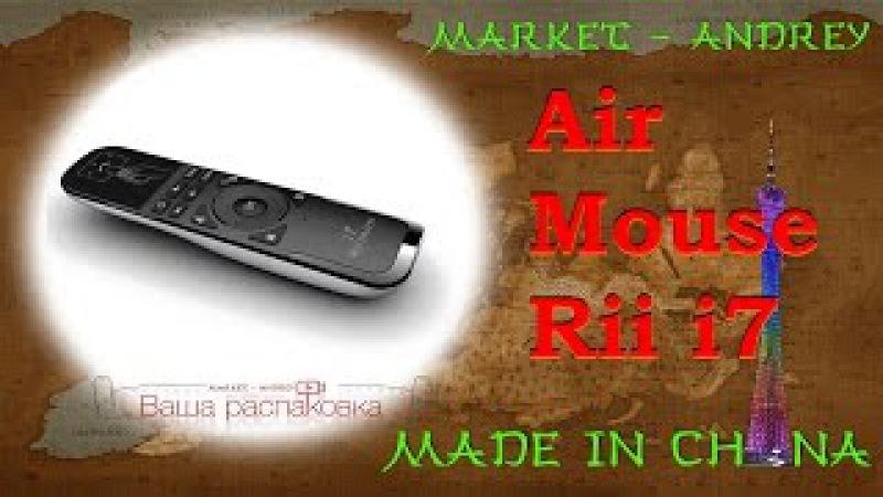 Air Mouse Rii i7   Аэро мышь Rii mini I7   обзор и тест