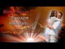 Игорь Балан А может поймёшь...Новинка 2017 ПРЕМЬЕРА !