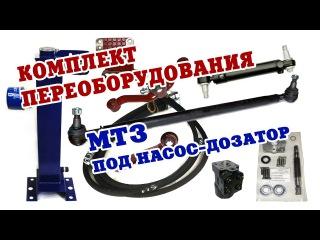 Комплект переобладнання МТЗ-80 під насос-дозатор