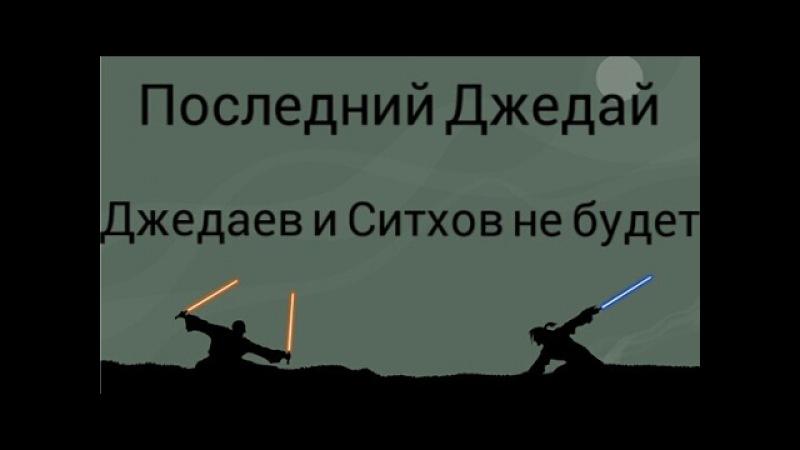Джедаев и Ситхов больше не будет Теория Звездные Войны Последний Джедай