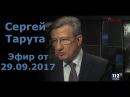 Сергей Тарута, народный депутат, в Вечернем прайме телеканала 112 Украина , 29.09.2017