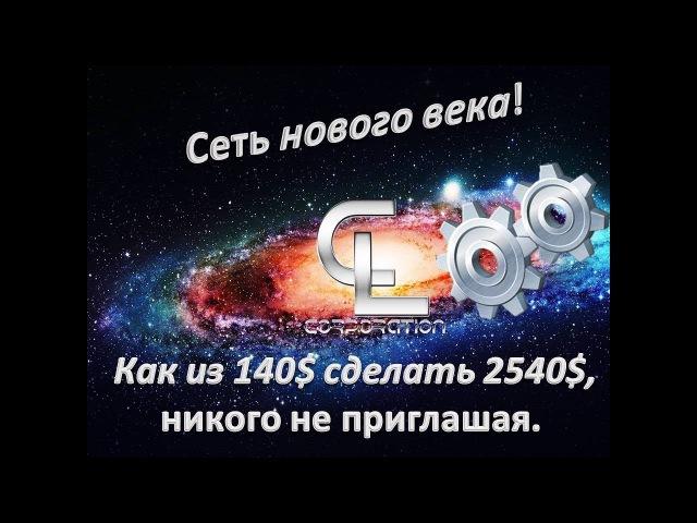 Constellation Luck. Как из 140$ сделать 2540$, никого не приглашая. Спутник100.